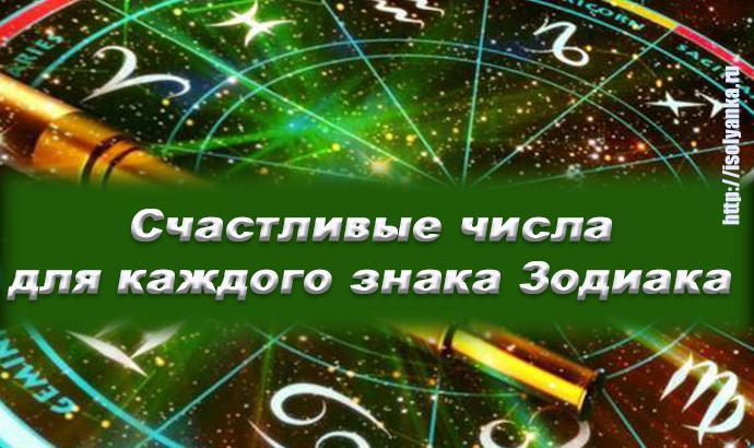 Счастливые числа для каждого знака Зодиака!
