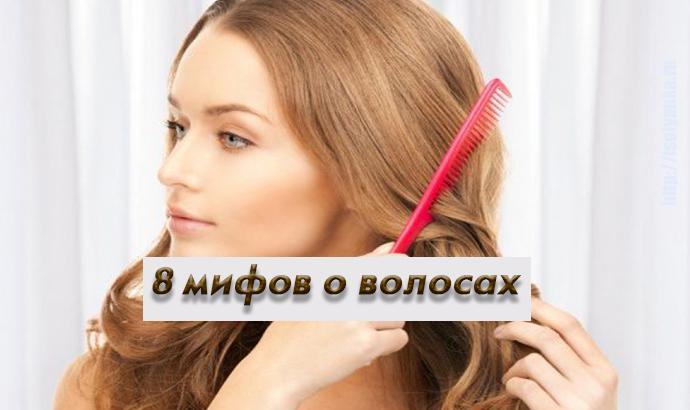 8 вредных мифов о волосах, в которые вы верите до сих пор! | 1