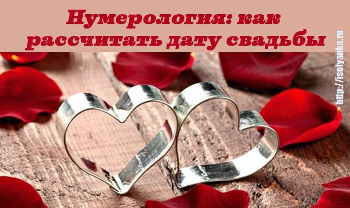 Как рассчитать дату свадьбы, чтобы семейная жизнь была счастливой? | 1