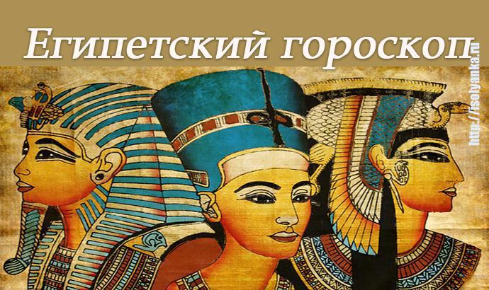 А ты знаешь кто ты по египетскому гороскопу? | 1