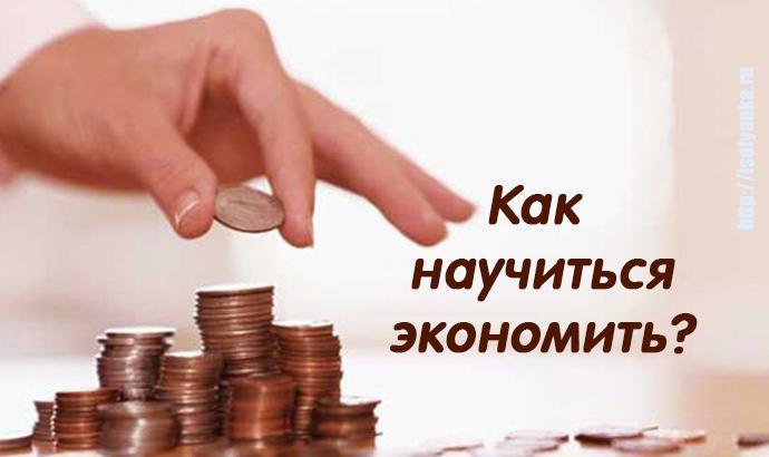6 главных правил экономии - учимся распределять финансы! | 35