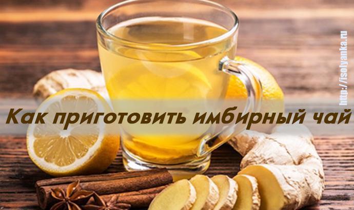 Как правильно приготовить полезный имбирный чай?
