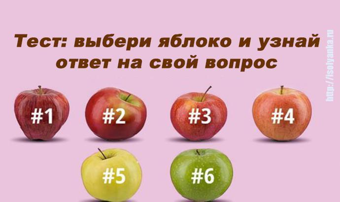 Тест: выбери яблоко и узнай ответ на свой вопрос!   1