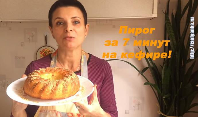 пирог не кефире за семь минут