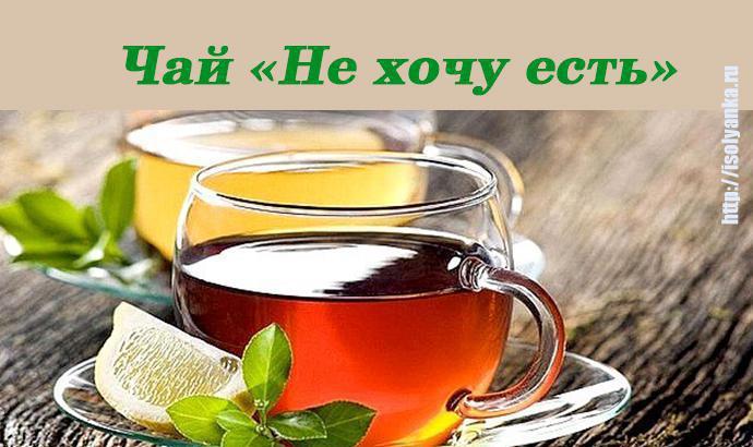 Чай «Не хочу есть!» — идеальный напиток для похудания! | 1
