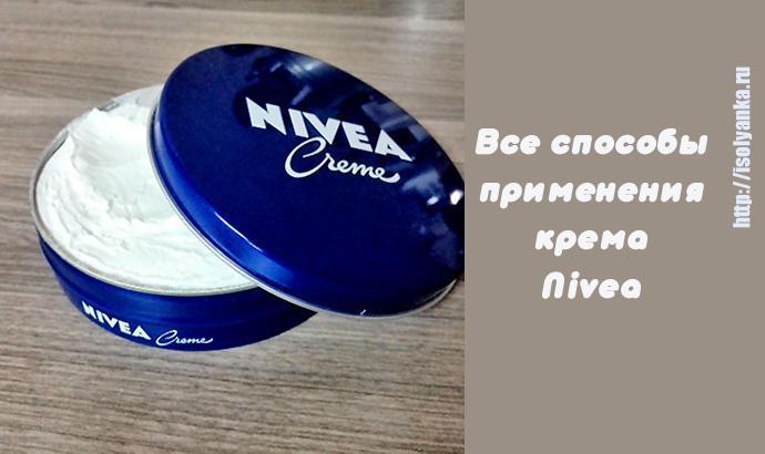 А вы знали КАК можно использовать крем Nivea? | 1