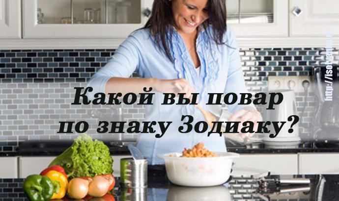 Как готовят разные знаки Зодиака? Узнай какой ты повар по гороскопу! | 1