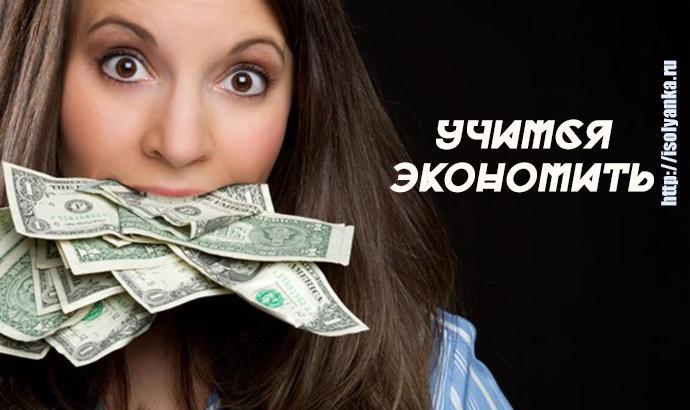 Как перестать транжирить деньги и научиться экономить? | 3