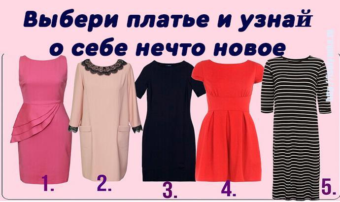 Тет: выбери платье и узнай о себе нечто новое!