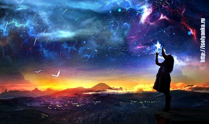 Как сформулировать свое желание перед Вселенной, чтобы оно исполнилось?   3