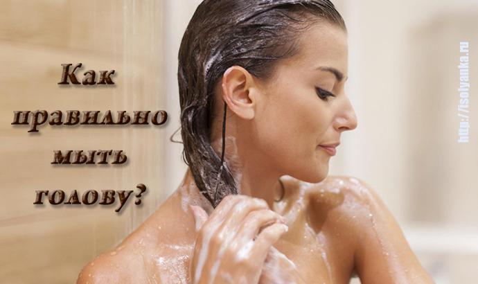 Учимся правильно мыть голову — советы профессионалов! | 1