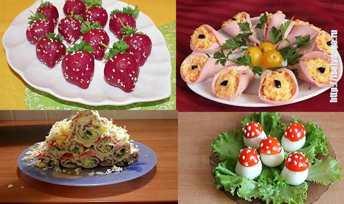Закуски для праздничного стола - просты в приготовлении и необычайно красивы!