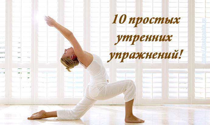 10 простых утренних упражнений на растяжку! | 12