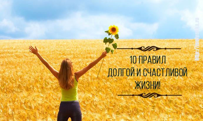 10 правил счастливой жизни! | 12