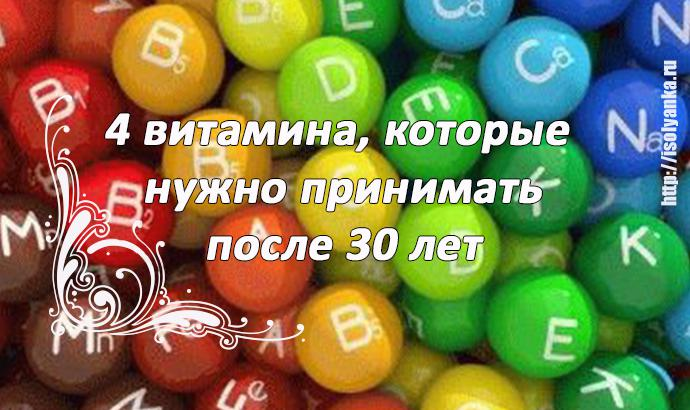 Какие витамины необходимо принимать после 30 лет?