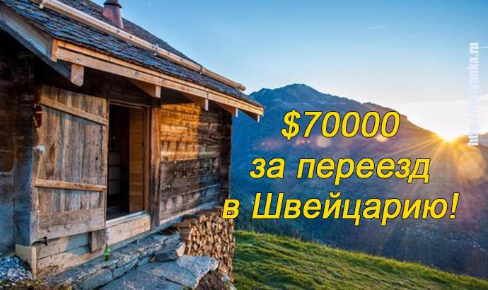 Щвейцарская деревня приглашает на постоянное место жительства желающих и платит за это... $70 000! | 1