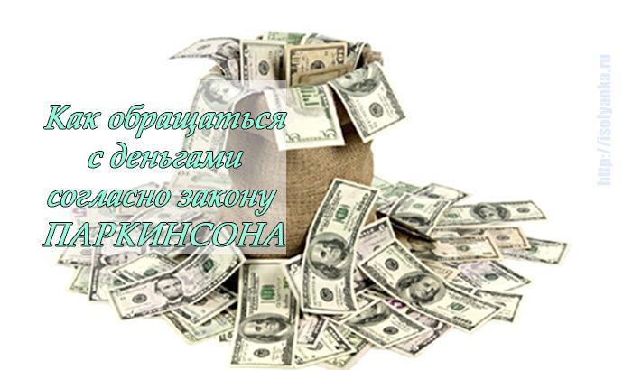 Как обращаться с деньгами согласно закону ПАРКИНСОНА
