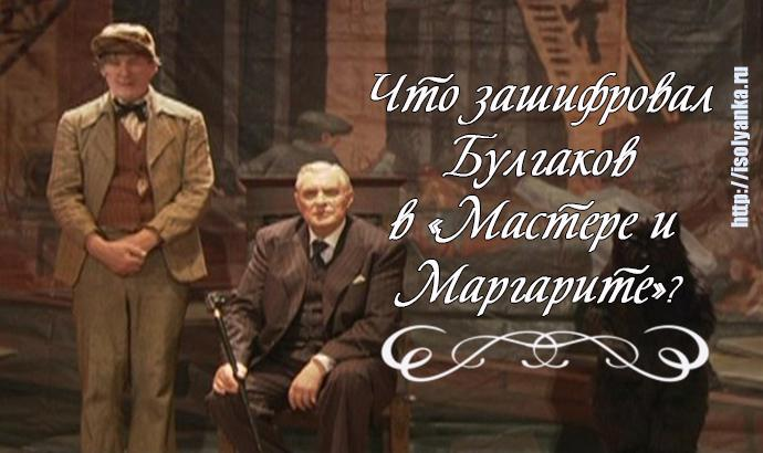 Что зашифровал Булгаков в «Мастере и Маргарите»?