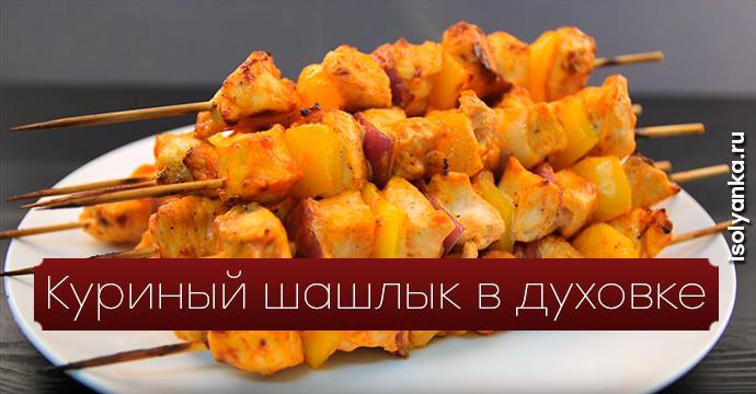 Куриный шашлык на шпажках в духовке | 49