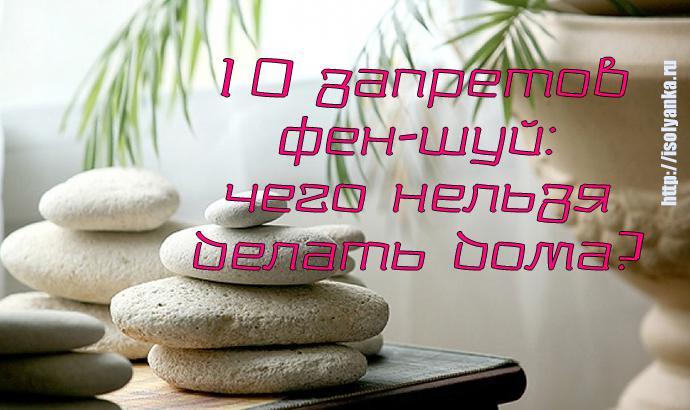 10 запретов фен-шуй: чего нельзя делать дома?