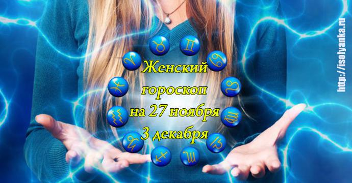 Женский гороскоп на неделю с 27 ноября по 3 декабря | 12