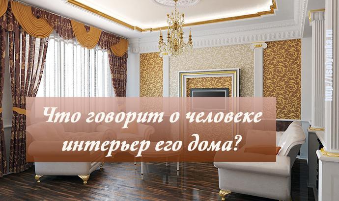 Что расскажет о человеке интерьер его дома? | 197