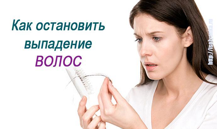Советы врача-трихолога: как остановить выпадение волос!   1