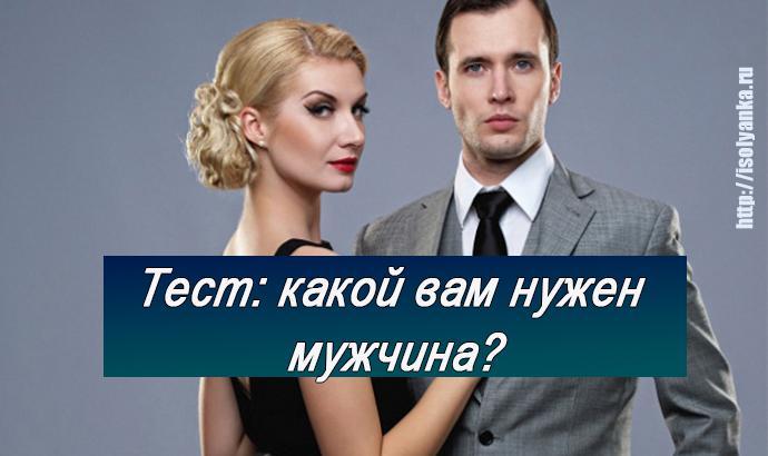 Тест: какой вам нужен мужчина? | 17