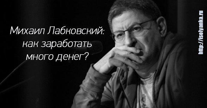 Михаил Лабковский: как заработать много денег! | 23