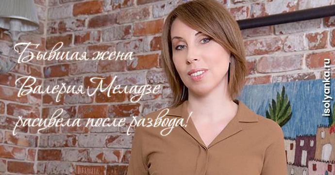 «Царевна-лебедь»! Бывшая жена Валерия Меладзе расцвела после развода!   1