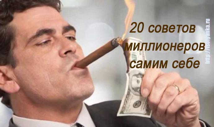 20 советов миллионеров, которые они дали бы самим себе в молодости!   17