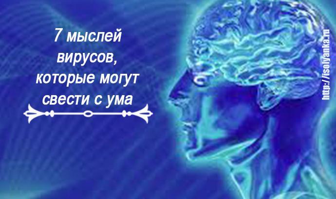 7 мысле-вирусов, которые могут свести вас с ума!