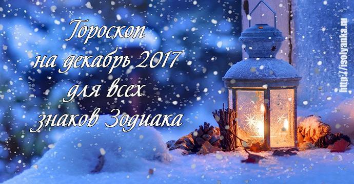 Гороскоп на декабрь 2017 для всех знаков Зодиака | 11