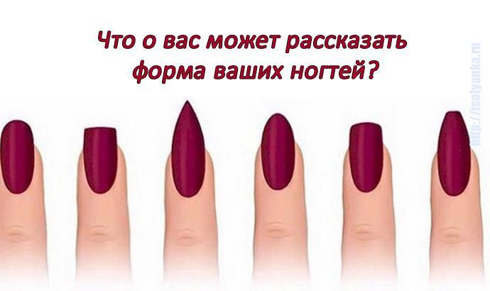 Что о вас может рассказать форма ваших ногтей? | 19