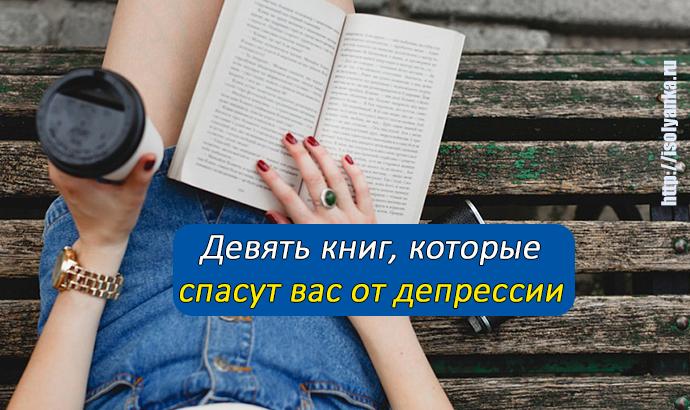 Девять книг, которые спасут вас от депрессии