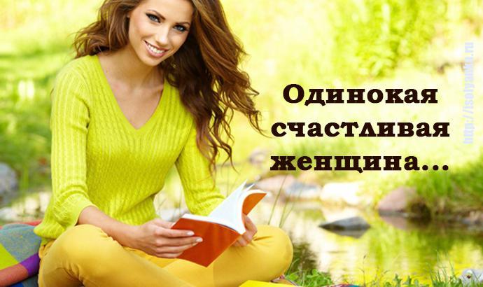 Почему одинокие женщины становятся счастливыми? | 1