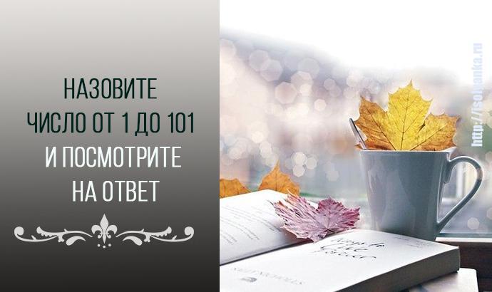 Назовите  число от 1 до 101  и посмотрите  на ответ! | 1