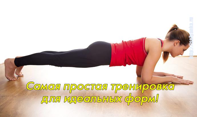 Самая простая тренировка для идеальной формы!   1