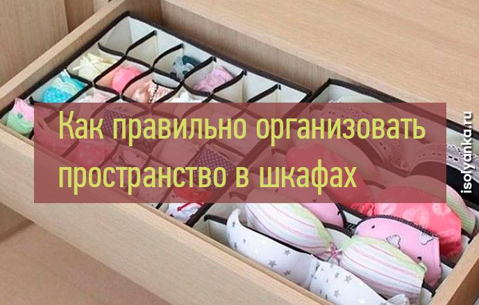 20 идей правильной организации пространства в шкафу. Лайфхак для всех! | 24