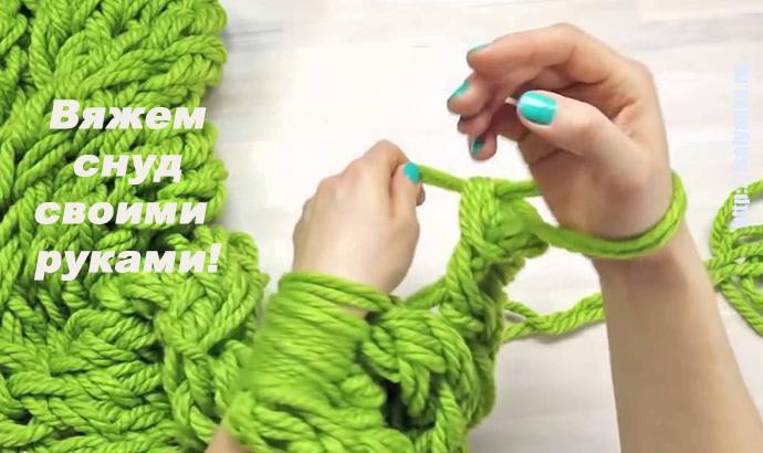 Учимся вязать теплый шарф-снуд своими руками!