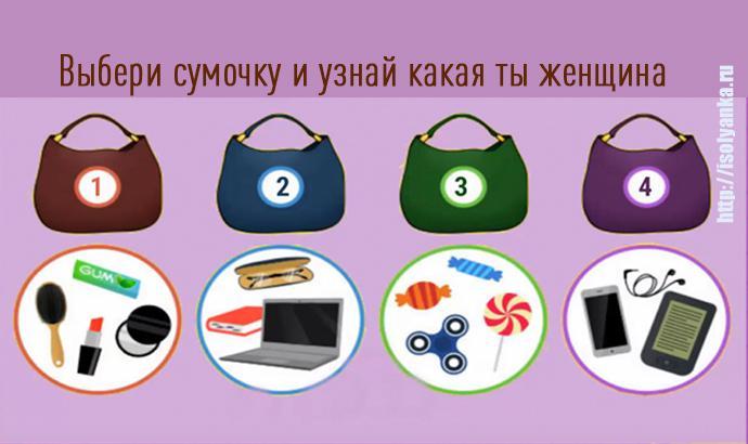 Тест: выбери сумочку и узнай какая ты женщина! 01