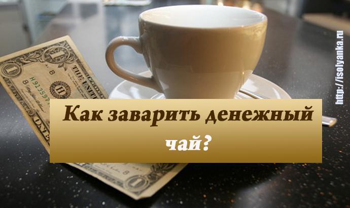 Завариваем денежный чай для привлечения финансового благополучия! | 34