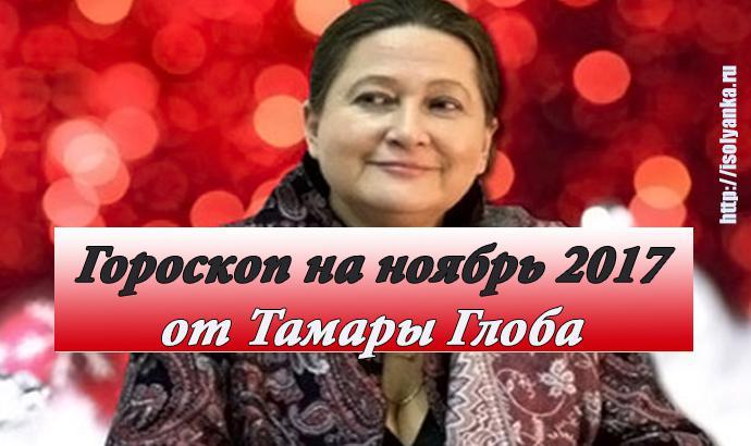 Гороскоп на ноябрь 2017 от Тамары Глоба | 13