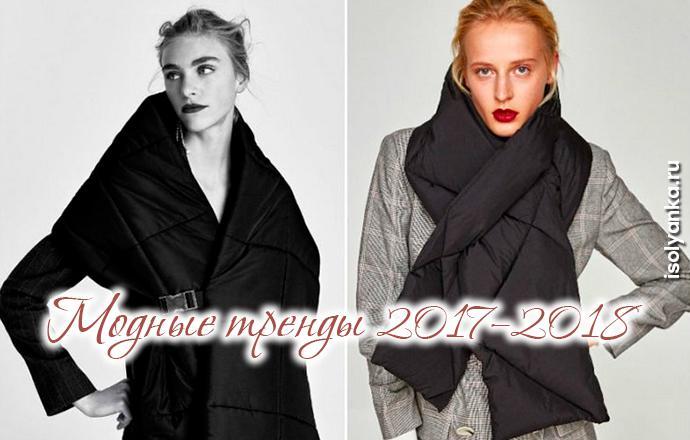 Модные аксессуары 2017–2018: что в тренде?   1