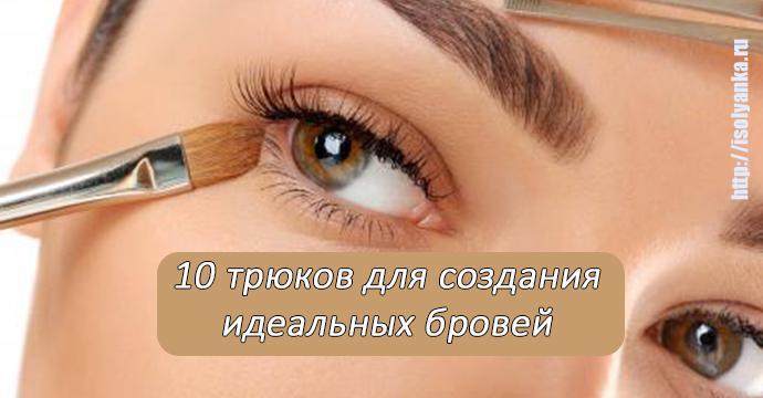 10 трюков для создания идеальных бровей! | 34