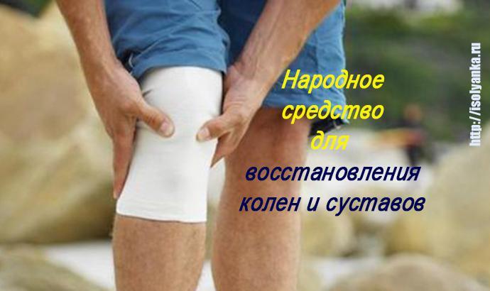 Народное средство для восстановления колен и суставов