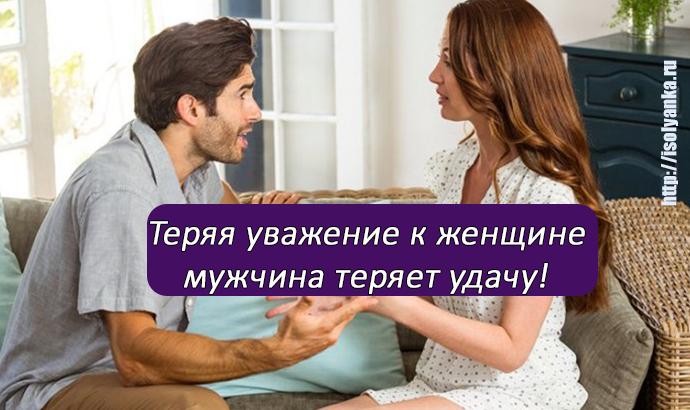 Теряя уважение к женщине мужчина теряет удачу! | 24