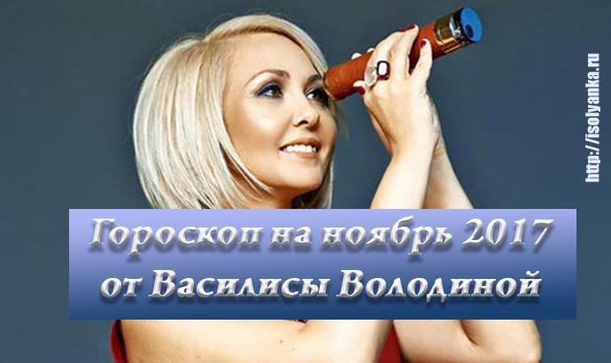 Каким будет ноябрь 2017 для всех знаков Зодиака по мнению Василисы Володиной? | 15