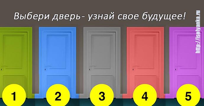 Выбери дверь — узнай свое будущее!   1