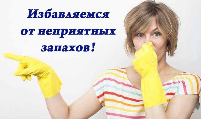 Как избавиться от неприятных запахов в квартире   1